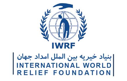 معرفی بنیاد امداد جهان